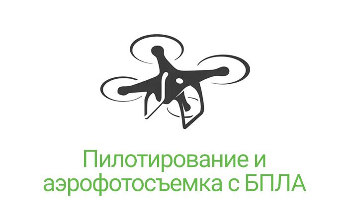 Обучение пилотированию и аэрофотосъемка с БПЛА